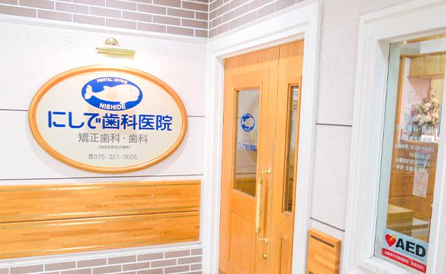 にしで歯科医院 京都ファミリー